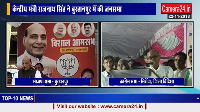 मंत्री राजनाथ सिंह ने बुरहानपुर और पूर्व सीएम दिग्विजय सिंह ने सिरोंज में की जनसभा