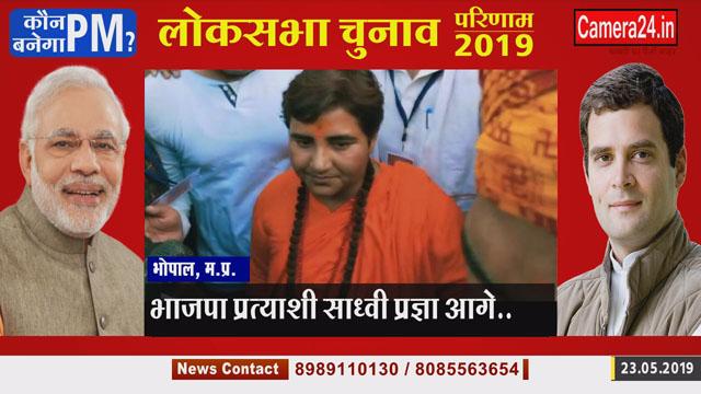 भोपाल में BJP के बीच जश्न का माहौल