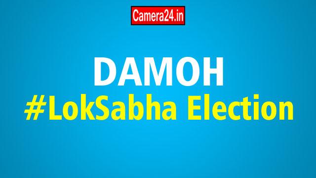 Damoh lok sabha election result