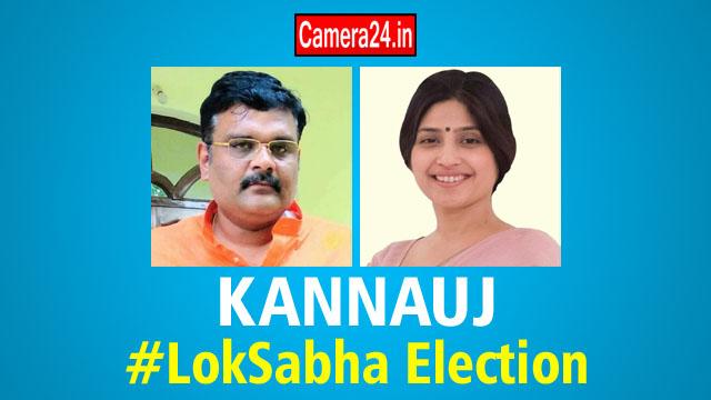 KANNAUJ lok sabha election result