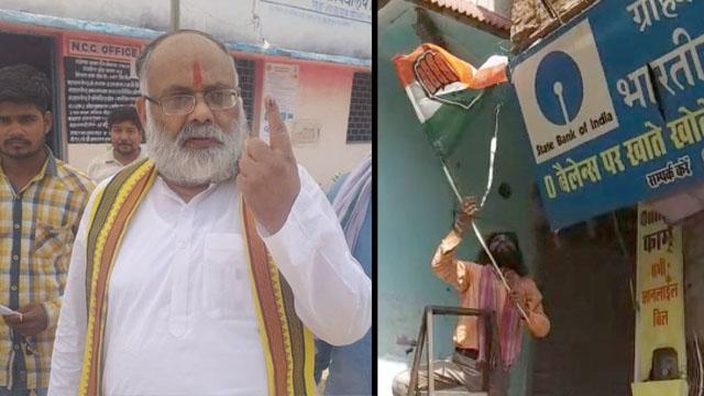 Sagar Election News