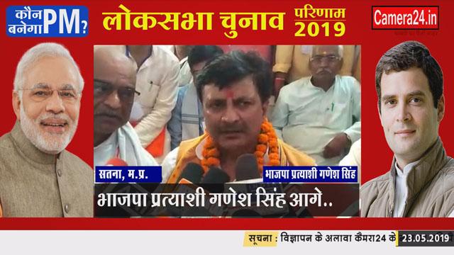 Satna BJP Candidate Ganesh Singh