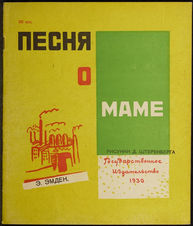 Архив оцифрованных советских книг для детей и юношества опубликовали онлайн 1 3