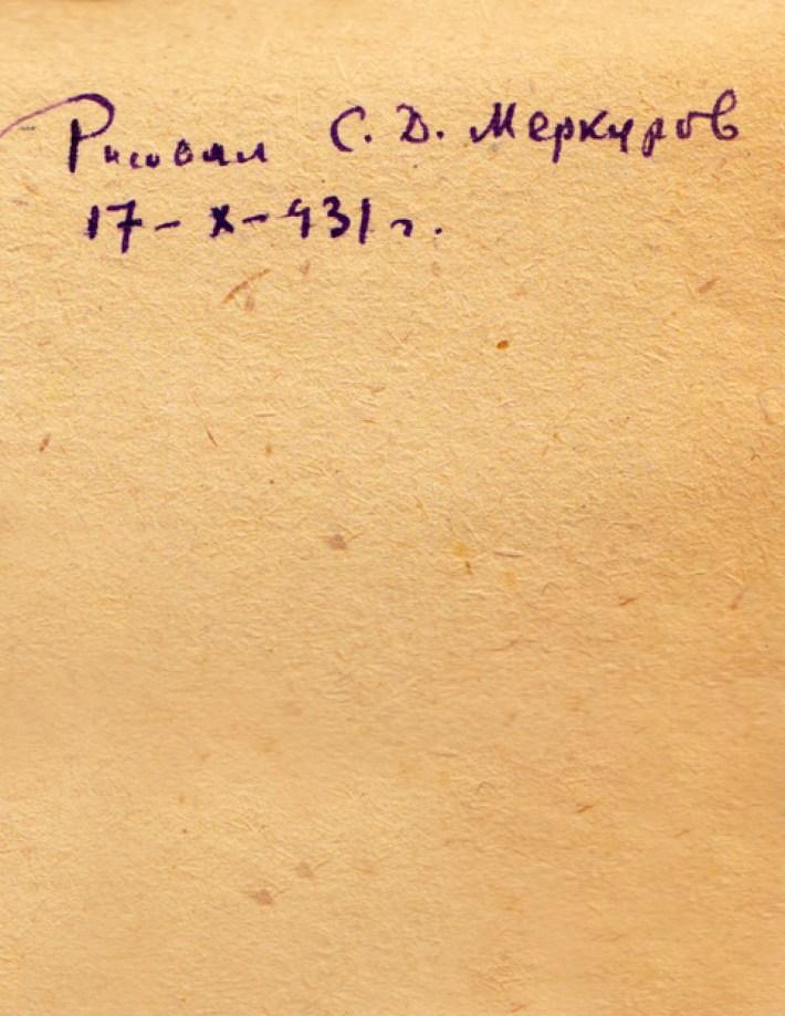 Советская эротическая азбука 1931 года 40