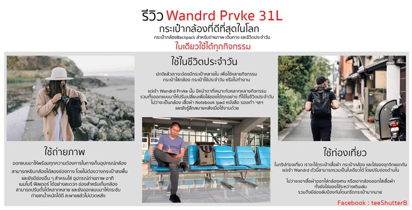 รีวิว Wandrd Prvke 31L