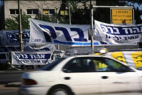 Election banners from the 2001 Israel Election, photo by Lorelle VanFossen
