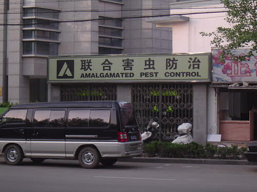 Bad English Sign from China - Amalgamated Pest Control