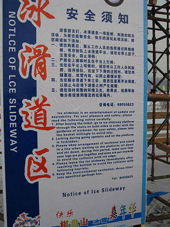 Bad English Sign from China - Notice of Ice Slideway - whole sign