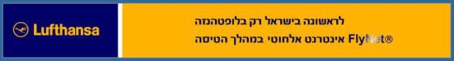Ad for Surf while you Fly from Lufthansa Airlines in Hebrew