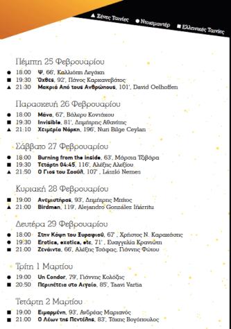 programma provolon eak 02