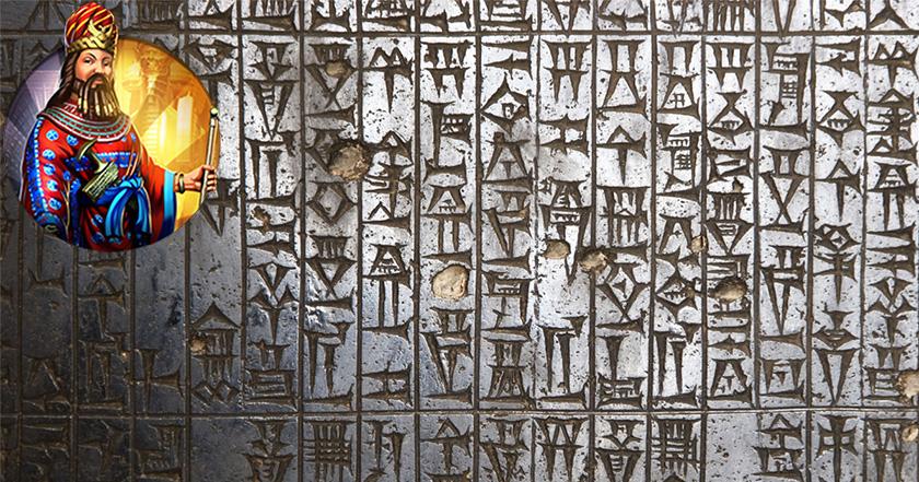 Código Hammurabi, las curiosas leyes del primer legislador de la historia.
