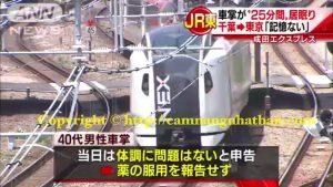 Lái tầu ở Nhật ngủ quên 25 phút