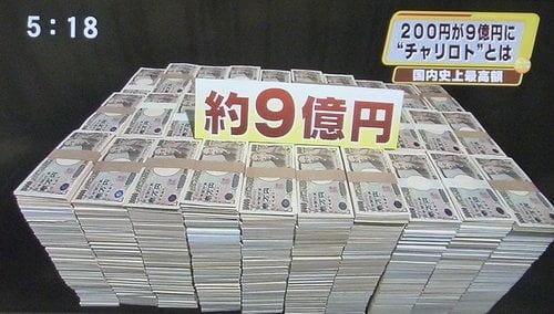 Đây là 900 triệu yên tiền Nhật Bản