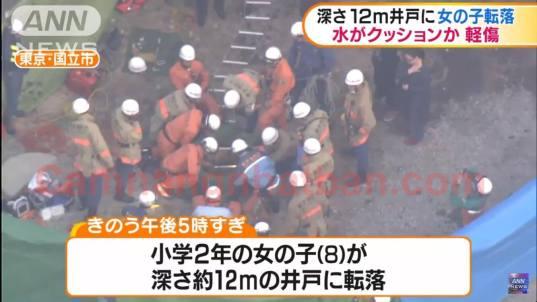 Giải cứu em bé 8 tuổi bị ngã xuống giếng 12m ở Nhật Bản
