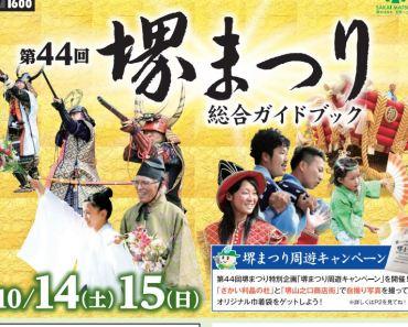 Lễ hội Sakai Matsuri lần thứ 44 năm 2017 tại Osaka Nhật Bản
