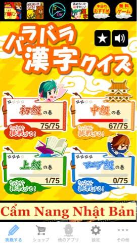 Phần mềm học Kanji hấp dẫn ghép từ các bộ, nếu bạn bắt đầu thì khó mà dừng lại được!