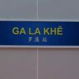 Tên ga được viết bằng tiếng Việt và tiếng Trung
