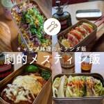 【劇的メスティン飯vol.3】やきとり缶詰とメレンゲで作る新食感!ふわふわ親子丼