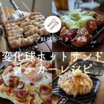 【変化球ホットサンドメーカーレシピ#1】パリパリの餃子の皮が美味!「餅と明太子のピザ」