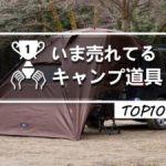 【2021年7月ランキング】CAMP HACK読者が、最も購入したキャンプ道具 TOP10