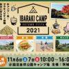 秋キャンプは茨城がおすすめって知ってた?地元の食もアクティビティも楽しめるイベント開催!