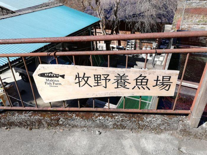 牧野養魚場