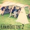 カマボコテント2を関西で買えるリアルイベント