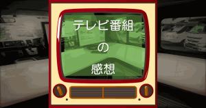 テレビ感想アイキャッチwide3
