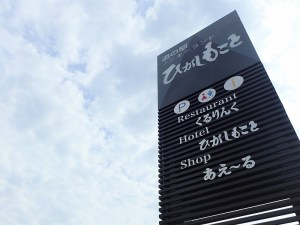 00_道の駅ひがしもこと