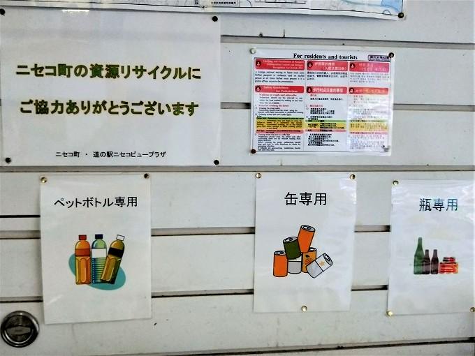 北海道 車中泊 キャンピングカー 道の駅 ニセコビュープラザ ブログ