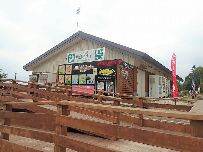 支笏湖 ポロピナイ 駐車場 北海道 車中泊 キャンピングカー ブログ