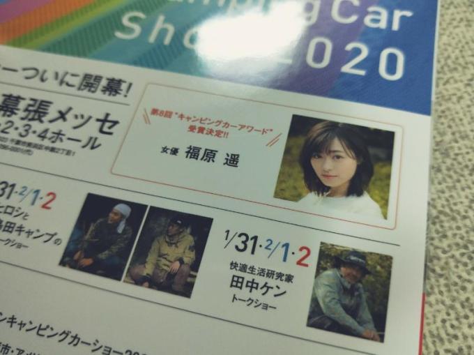 福原遥 田中美奈子 夫妻 キャンピングカー アワード アンバサダー
