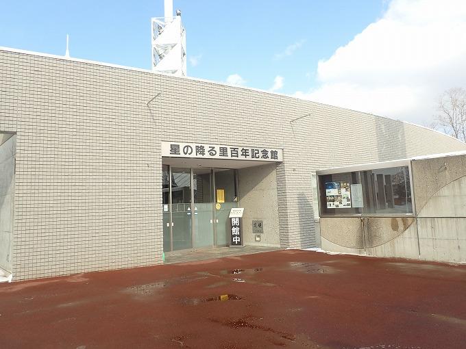 道の駅 スタープラザ芦別 車中泊 キャンピングカー 百年記念館