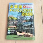 駐車場での車中泊可否マークが嬉しい♪北海道キャンピングガイド2020出ましたね♪キャンピングカーユーザー必携。