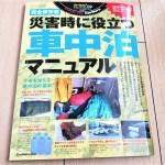 カーネル災害マニュアル