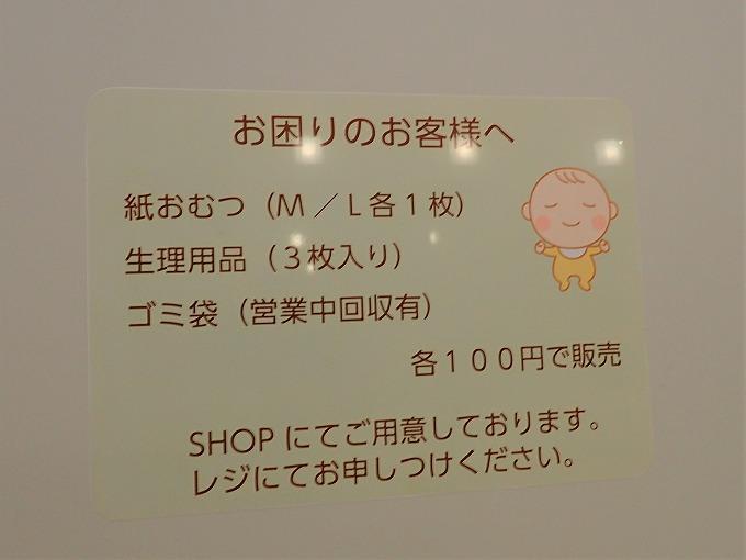 道の駅かみしほろ_トイレ張り紙
