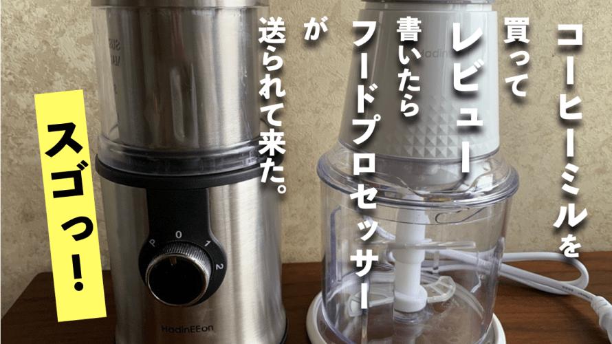 コーヒーミルとフードプロセッサー