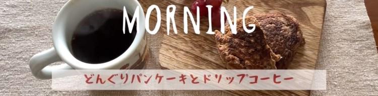 Morningどんぐりパンケーキ