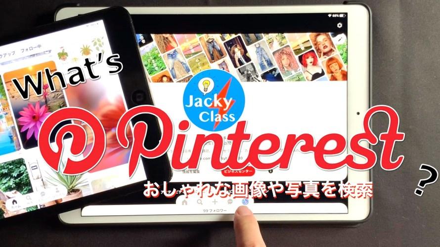 Pinterest / ピンタレスト