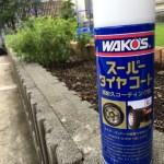 wakosスーパータイヤコート