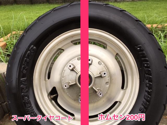 スーパータイヤコート比較