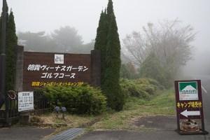 朝霧ジャンボリー
