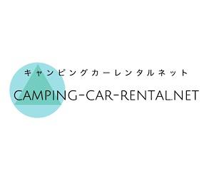 キャンピングカーレンタルネット | camping-car-rental.net