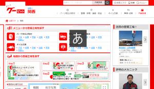 キャンピングカー対応可能 整備工場検索サイトグーピット