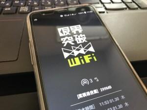 キャンピングカー旅のおすすめポケットWi-Fi 限界突破Wi-Fi キャンピングカーレンタルで行こう
