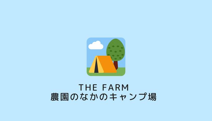 キャンプ場-農園のなかのキャンプ場