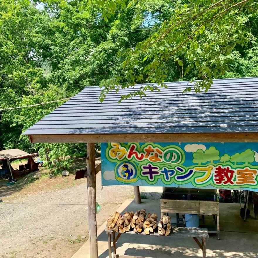 黒坂オートキャンプ場