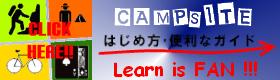 CAMPSITE_QM150_3