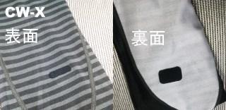 【CW-X】小さな傷にはこういう対応でOK、ノースでの修理品もこんな感じの対応(ただし裏からの貼り付けはなし)でした。