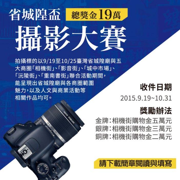 2015「省城隍盃」攝影大賽